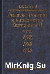 Разделы Польши и дипломатия Екатерины II. 1772. 1793. 1795.