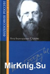 Петр Бернгардович Струве