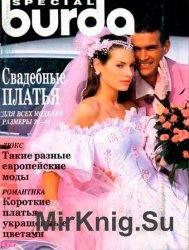 Burda Special №1, 1993. Свадебные платья
