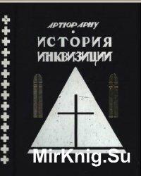 История инквизиции