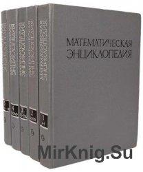 Математическая энциклопедия (в 5 томах)