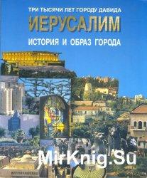 Иерусалим. История и образ города