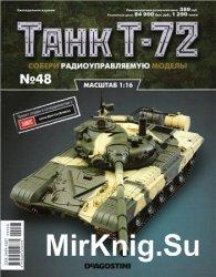 Танк T-72 №-48
