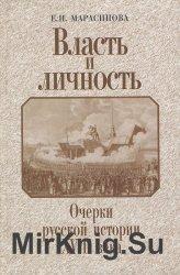 Власть и личность: очерки русской истории XVIII века