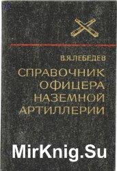 Справочник офицера наземной артиллерии