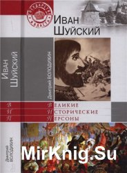 Иван Шуйский
