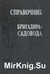 Справочник бригадира-садовода
