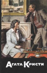 Агата Кристи. Собрание сочинений. В 20 томах. Том 18