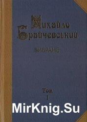 Брайчевський Михайло. Вибране. Том 1-2