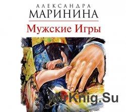 Мужские игры (аудиокнига) читает Валерий Захарьев