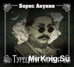 Турецкий гамбит (аудиокнига)