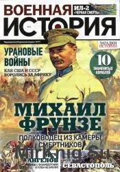 Военная история №5 2016