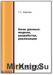 Базы данных.  Модели, разработка, реализация (2-е изд.)