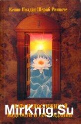 Врата непостижимой мудрости и сострадания