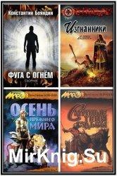 Бояндин К. Ю. - Сборник произведений (22 книги)
