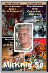 Корепанов A. Я. - Собрание сочинений (114 книг)