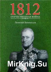 1812. Отечественная война. № 7. Леонтий Беннигсен