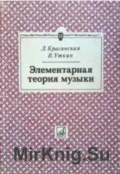 Элементарная теория музыки. 4-е изд., доп.