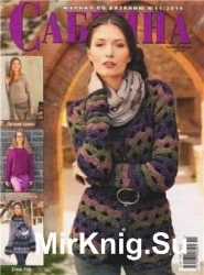 Сабрина №11 (ноябрь 2014)