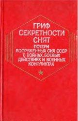 Гриф секретности снят. Потери вооруженных сил СССР в войнах, боевых действи ...