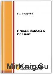 Основы работы в ОС Linux (2-е изд.)