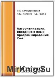 Алгоритмизация. Введение в язык программирования С++ (2-е изд.)