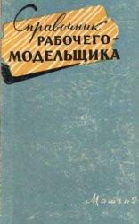 Справочник рабочего-модельщика