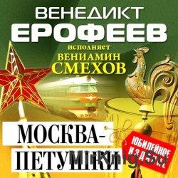 Москва - Петушки (аудиокнига)