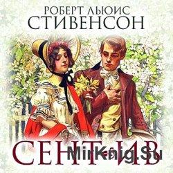 Сент-Ив (аудиокнига)