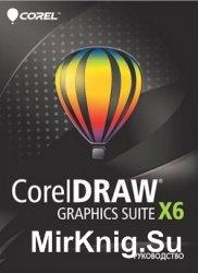 Руководство по CorelDRAW Graphics Suite X6
