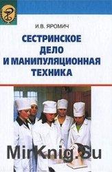 Сестринское дело и манипуляционная техника. 3-е издание
