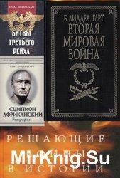 Бэзил Лиддел Гарт - Собрание произведений (10 книг)