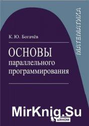 Основы параллельного программирования (3-е изд.)