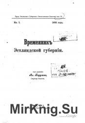 Временник Эстляндской губернии. Кн.1. 1893 год.