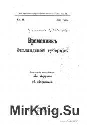 Временник Эстляндской губернии. Кн.2. 1894 год.