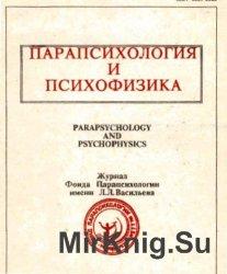Парапсихология и психофизика