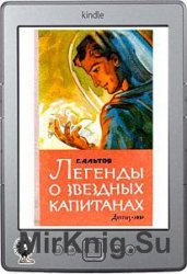 Легенды о звездных капитанах (сборник)