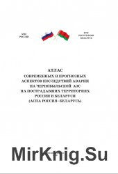 Атлас современных и прогнозных аспектов последствий аварии на Чернобыльской ...