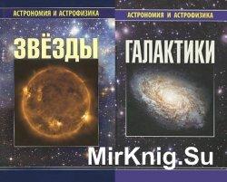 Астрономия и астрофизика - cборник 3 книг