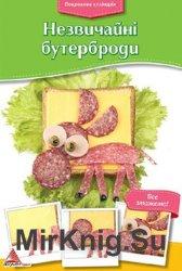 """""""Покрокова кулінарія"""": Незвичайні бутерброди"""