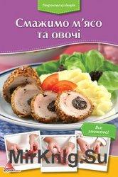"""""""Покрокова кулінарія"""": Смажимо м'ясо та овочі"""