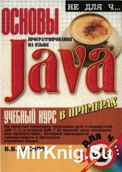 Основы программирования на языке Java. Учебный курс в примерах