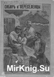 Сибирь и переселенцы