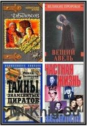 Белоусов Р. C.  - Сборник из 18 произведений