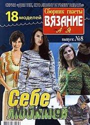 """Сборник газеты """"Вязание от А до Я"""" № 8, 2006"""
