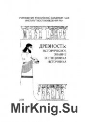 Древность: историческое знание и специфика источника. Выпуск V