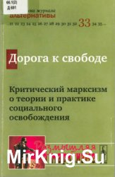 Дорога к свободе. Критический марксизм о теории и практике социального осво ...