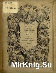 "Архив журнала ""Забавы и рассказы"" за 1863-1865 годы (34 номера)"