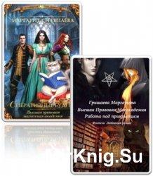 Гришаева М. А. - Собрание сочинений (3 книги)