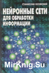 Нейронные сети для обработки информации